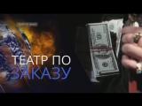 Тайны Чапман - Театр по заказу (27.09.2017, Документальный)