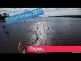 Кубок Камы 2017 Пермь l Парад Яхт
