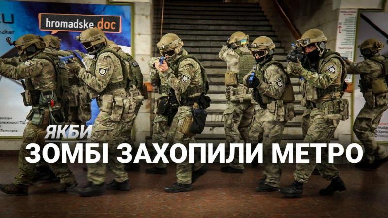 Якби київське метро захопили зомбі