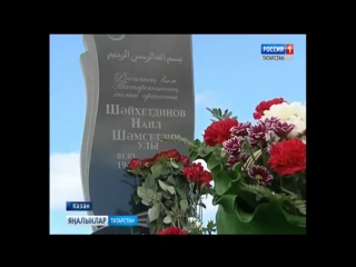 Наил Шәйхетдинов каберенә таш куелды (