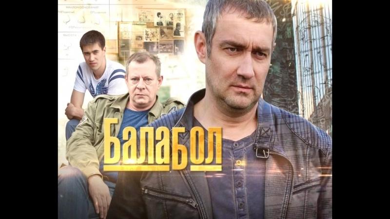 Сериал Балабол. Продолжение с 9-16 смотрите на Пятом канале в воскресенье.