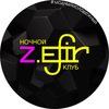 Z.EFiR club | Ночной клуб Zefir | Петрозаводск