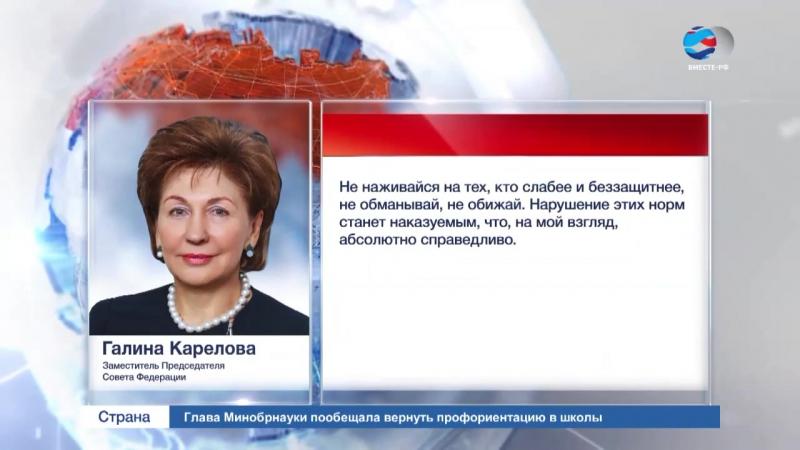 Карелова призвала ввести строгое наказание за нарушение прав инвалидов