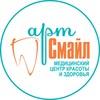 АртСмайл | медицинский центр красоты и здоровья