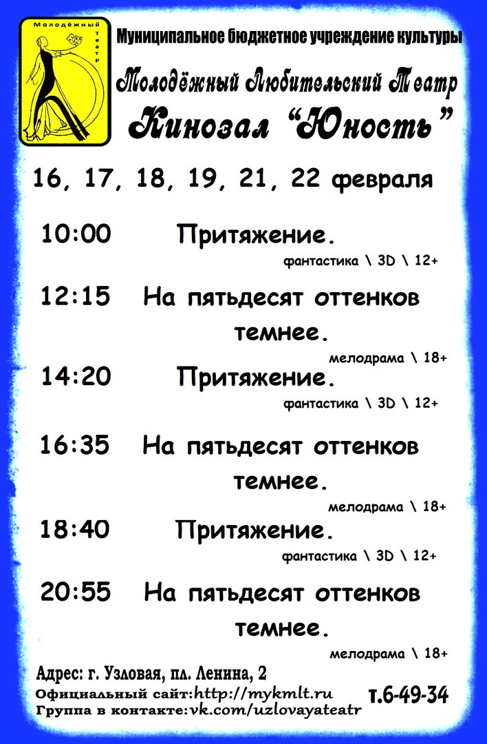 """С 23 февраля в кинозале """" Юность """" фильм """" Защитники """" в 3D"""