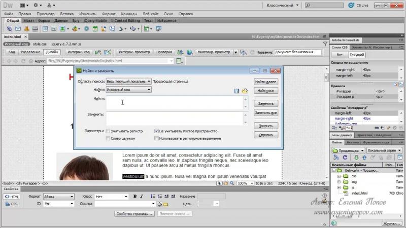 Adobe Dreamweaver. Урок №9. Поиск и замена. (Евгений Попов)