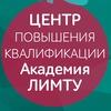 ЛИМТУ   Центр ДПО Университета ИТМО