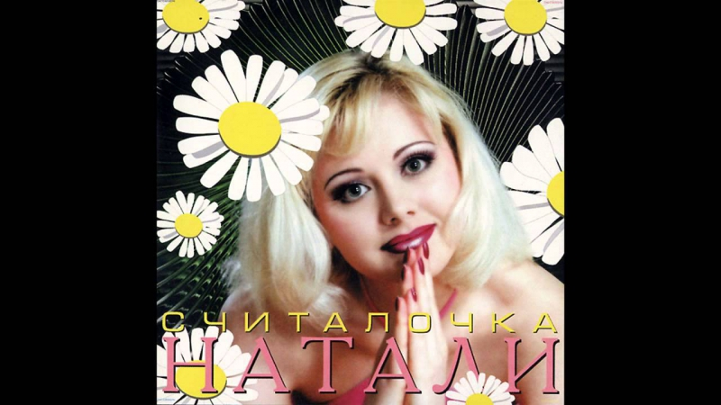 Натали Считалочка