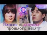 [Mania] 11/32 [720] Парень и девушка прошлого века / 20th Century Boy and Girl