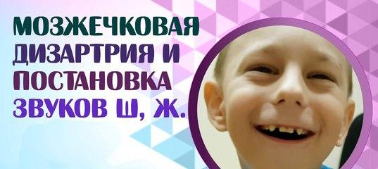 Стена ВКонтакте Мозжечковая дизартрия и постановка звуков Ш Ж Дизартрия