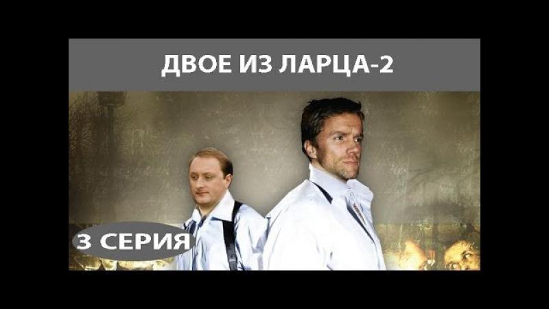 Двое из ларца • 2 сезон • Двое из ларца - 2. Сериал. Серия 3 из 12. Феникс Кино. Детектив. Комедия