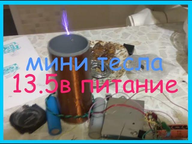 Skory tesla coil 13.5v handmade Скори катушка тесла 13.5в питание
