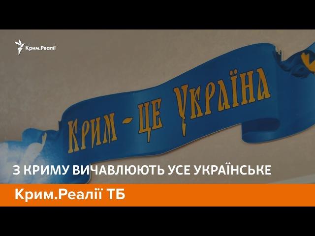 З Криму вичавлюють все українське Крим Реалії ТБ