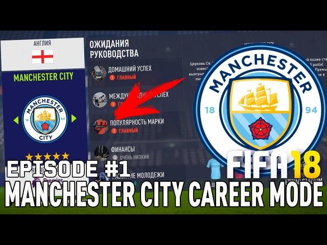 FIFA 18   Карьера тренера за Манчестер Сити [1]   НАЧАЛО! КЕМ УСИЛИТЬСЯ