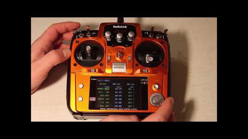 Серия №3 Пульт RadioLink AT 10