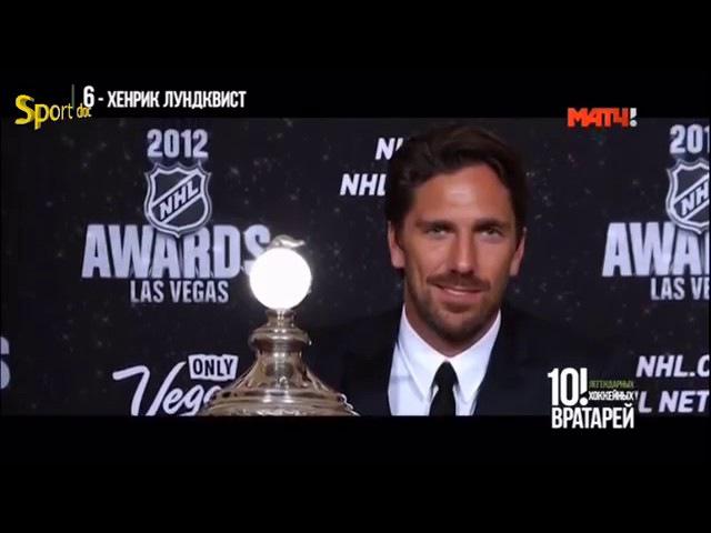 Топ 10 легендарных хоккейных вратарей