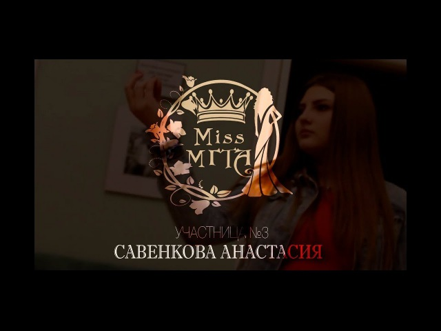 Мисс МГТА 2017 - Савенкова Анастасия - превью