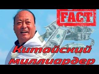 А знаете ли вы что? Причуды китайского миллиардера. Самая большая группа туристов.