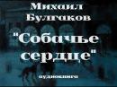 Собачье сердце Михаил Булгаков Аудиокнига слушать онлайн