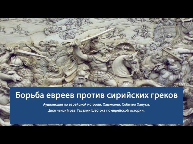 Восстание евреев против сийских греков ч3. Уроки еврейской истории №8
