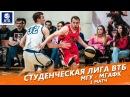 Триллер МГУ vs МГАФК (Первая игра)