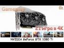 NVIDIA GeForce GTX 1080 Ti gameplay в 21 игре в 4K разрешении