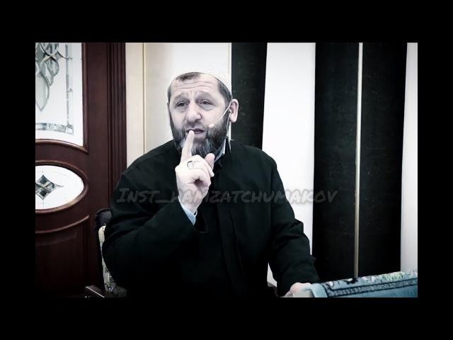 Шейх Хамзат Чумаков - Зульм (несправедливость) часть №5. Пятничная проповедь от ...