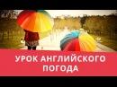 Онлайн курс Разговорный английский Погода