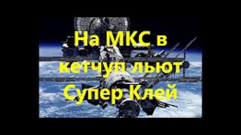 ЛУНА ДАЛА ОТВЕТ 70 часть На МКС в кетчуп добавляют Супер Клей