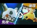 【公式】ピカチュウ vs ミミッキュ フリースタイルバトル