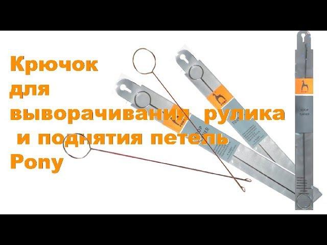 Крючок для выворачивания рулика и поднятия петель