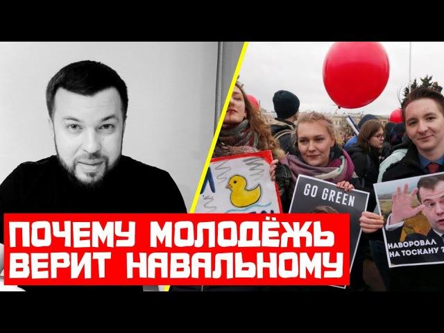Почему молодёжь верит Навальному и как вернуть стране будущее. Авторская кухня ...