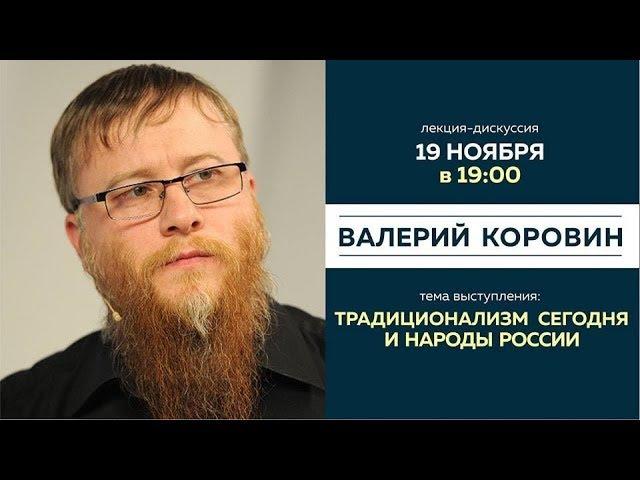 Традиционализм сегодня и народы России (Лектор - Валерий Коровин)