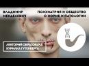 Владимир Менделевич - Психиатрия и общество о норме и патологии: парадоксы проти
