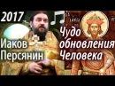 Иаков Персянин. Чудо Обновления Человека 10 12 2017 Ткачёв Андрей