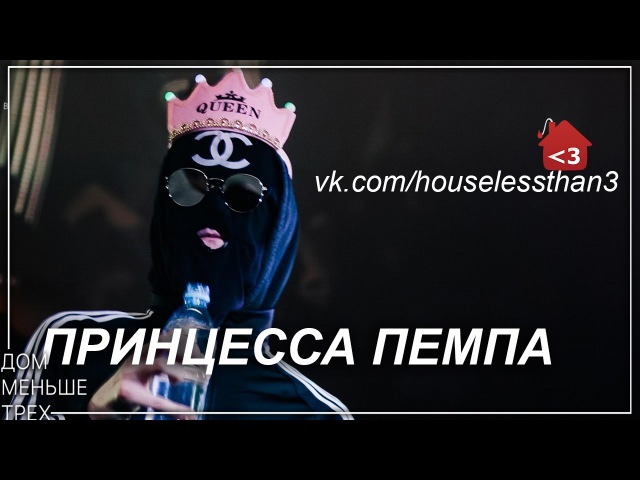 Принцесса Пемпа [vk.com/houselessthan3]