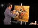 Мастер Класс Павла Миткова - Как рисовать Цветы