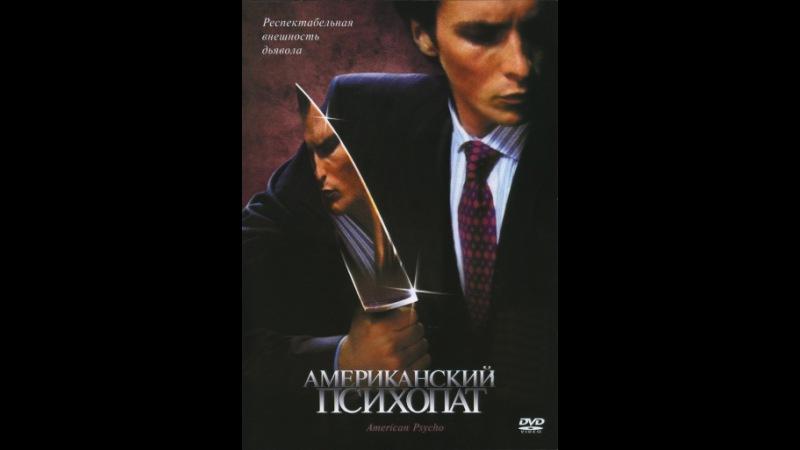 Американский психопат American Psycho 2000