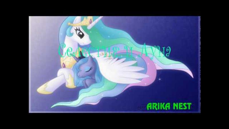 My Little Pony Friendship is Magic Луна и Селестия