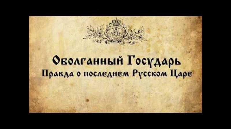 Оболганный Государь. Правда о последнем русском Царе. Полная версия