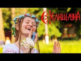 СолнцелунА - Хороводы под ЦОЯ! (Russian folk rock music)