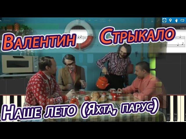Валентин Стрыкало - Наше лето (Яхта, парус) (на пианино Synthesia cover) Ноты и MIDI
