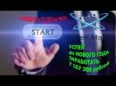 Успей до Нового Года заработать 2 107 300 рублей старт 07 ноября в 21,00 по МСК