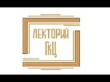 Можайский А.Ю. Лекция