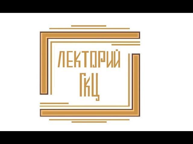 Горожанкина Е.М. Лекция «Крит – остров великого искусства» 18.01.17