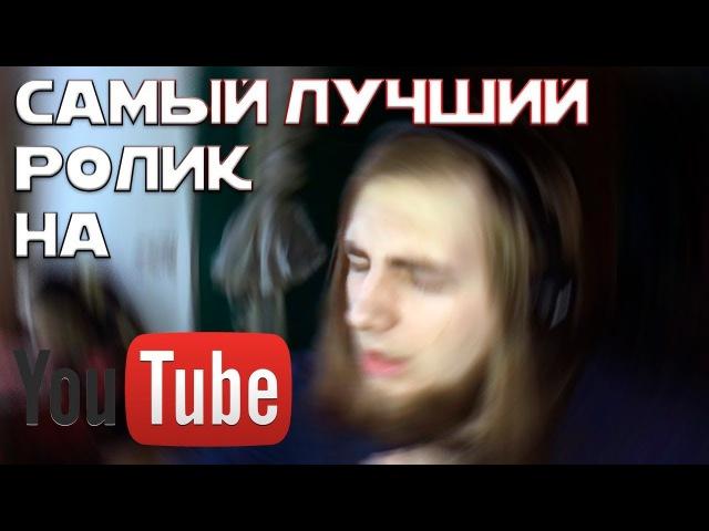 САМЫЙ ЛУЧШИЙ РОЛИК НА ЮТУБЕ! (feat. Шэнцев, Билле, MazilaWEEK)
