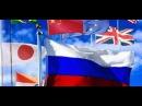 На Западном фронте без перемен внешняя политика России