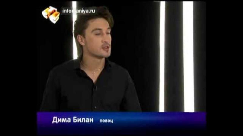Dima Bilan Infomania (Parts 10-12 with subs)