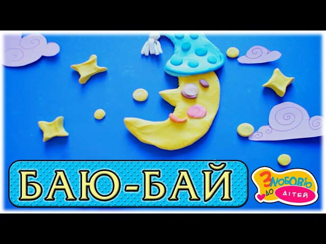 Колискова БАЮ БАЙ - пластилінова анімація