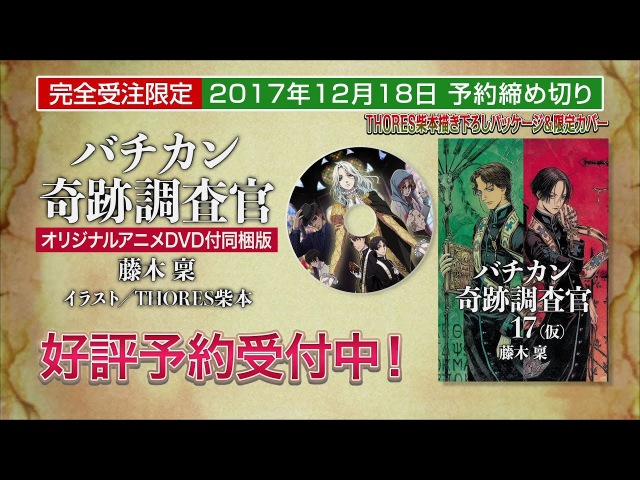 TVアニメ『バチカン奇跡調査官』原作小説 オリジナルアニメDVD付同梱版